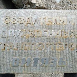"""Памятник создателям двухзвенных транспортёров """"Витязь"""", Ишимбай."""