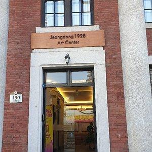 정동1928 아트센터