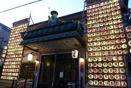夕方の大日寺は特に幻想的です。屋根の上に見えるお坊様も個性があるお寺です。