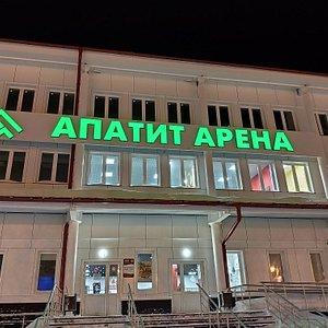 Apatit Arena