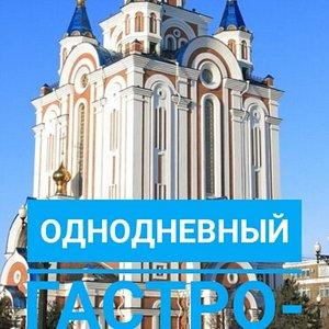 Гастро-тур по Хабаровску