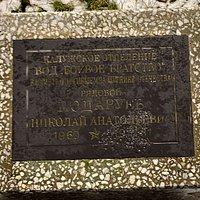 Памятник воинам-интернационалистам, погибшим в Афганской войне 1979-89 гг.
