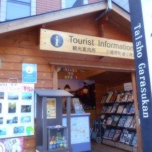 小樽堺町通り商店街振興組合 観光案内所