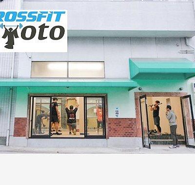 クロスフィット京都は京都市北区にあるスポーツジム。地下鉄・北大路駅から徒歩7分です。歴史ある銭湯を改装しました。若葉湯という看板が目印です。