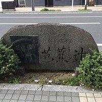 日本之道百選 奧之細道石碑