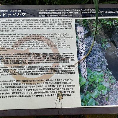 Cartel informativo, donde no muestra la fecha exacta en la que se usó la cueva para las representaciones