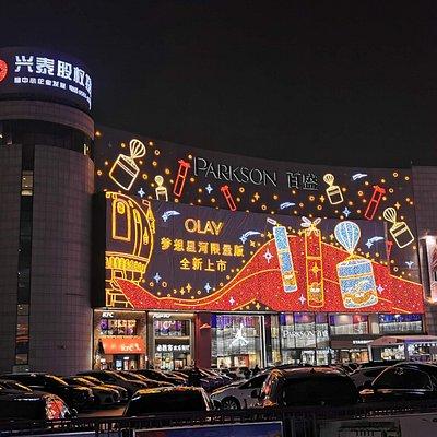位在合肥淮河路步行街上的百盛購物中心