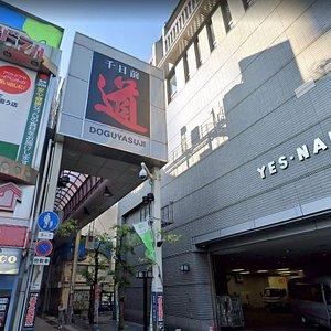 千日前道具屋筋商店街の入り口の看板です。大きな「道」と書かれた看板が目印です。大阪府大阪市中央区難波千日前に位置し、飲食店関係者御用達のキッチン道具が多く並ぶ商店街です。包丁、鍋、お皿、食品サンプルなど様々なキッチン道具を購入することができます。