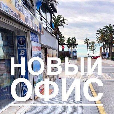 Друзья, мы растём! 🤗Открываем второй офис в Salou – на пересечении всех важных точек! 🏡 📍Запоминайте адрес: Calle Girona, 2, Salou, Spain   Рядом с нами расположились:  - памятник королю Хайме I - Макдональдс - пляж Левант (Playa Llevant) - автовокзал  Центральнее и удобнее просто не бывает 💪🏻  Купить билеты в PortAventura дешевле? Подобрать экскурсию? Арендовать яхту? Организовать VIP-трансфер? Снять апартаменты?  Легко! Всё сделаем, ещё и чаем/кофе в офисе угостим ☕