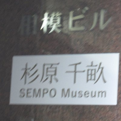 Sign on exterior of the building where the museum is