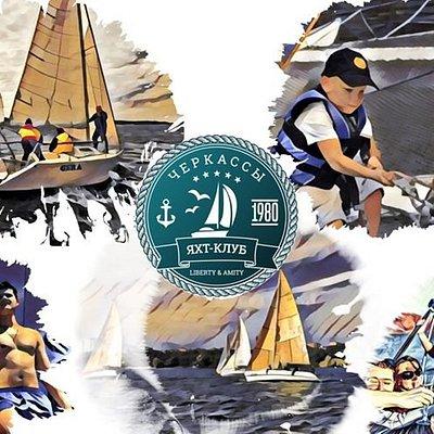Аренда яхты Черкассы, Черкасский яхт-клуб