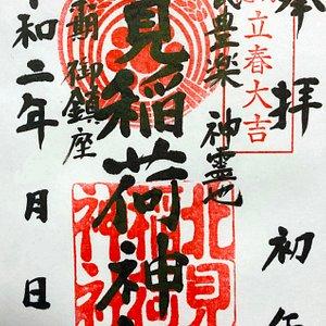 御朱印。九曜紋の社紋と北見稲荷神社の角印が面白い