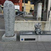 東海道自然道西の起点石碑と滝の道ゆずる君。