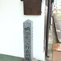 明治天皇行在所跡碑