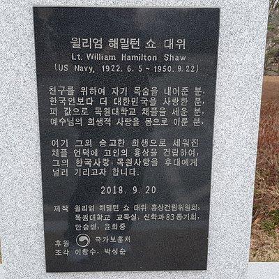 윌리엄 해밀턴 쇼(William Hamilton Shaw) 대위의 흉상