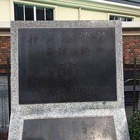 神戸小学校発祥の地碑