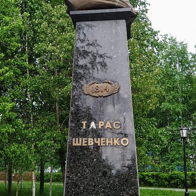 Памятник Тарасу Шевченко, Сургут.