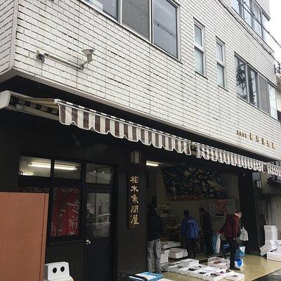 相木魚問屋