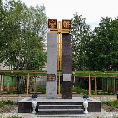 Памятник Дружбы народов, Сургут.