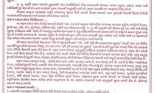 Ashram leaflet in Gujarat language