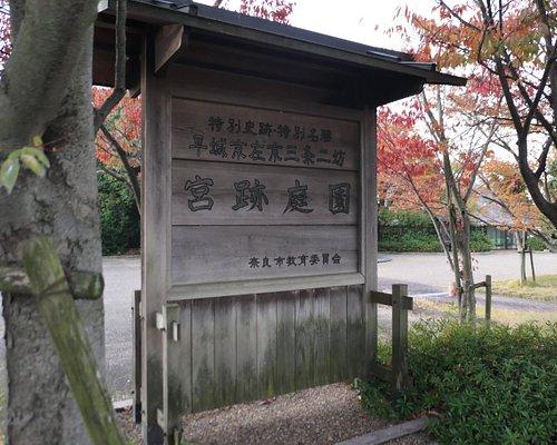 奈良駅周辺の宿泊地から自転車で平城京跡を見学に行く途中で見かけた庭園です。