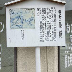 豊沢町一里塚(錦塚)