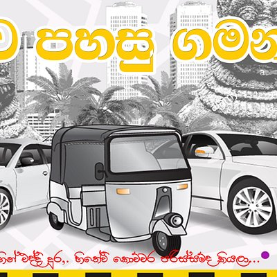 We are a taxi service company with tour organizing. We provide transportation services in tangalle,Matara, Galle, Kaluthara colombo, Kandy and other destinations around Sri Lanka. Our sole purpose is to provide our customers an unforgettable experience in Sri Lanka.0719546468