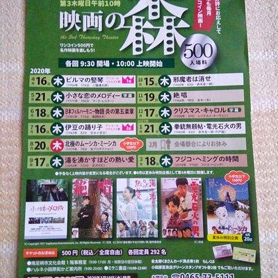毎月のワンコインシアター(500円)の上映予定