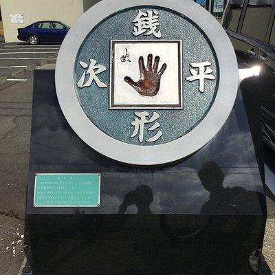 銭形平次の手形