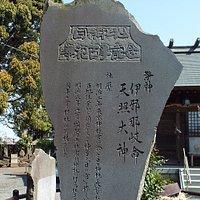ご祭神を記した石碑。