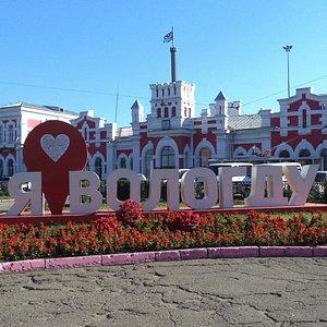 Железнодорожный вокзал Вологда