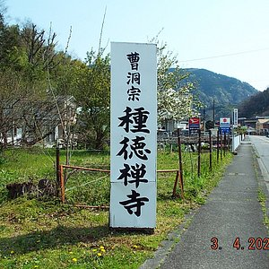 道路には曹洞宗種徳禅寺の看板がありました。