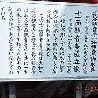 十一面観音菩薩の立像がご本尊で、そのご本尊は松田町の文化財に指定されているとのことで、説明の看板が有りました。