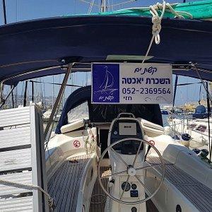 יאכטה קשת ים מעגן שביט חיפה 0522369564