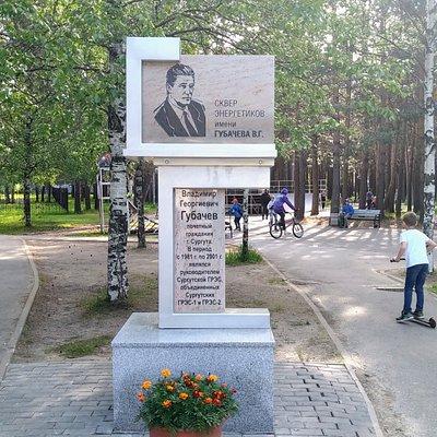 Сквер энергетиков имени Владимира Георгиевича Губачева, Сургут.