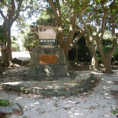水道記念碑