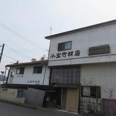 小出竹材店