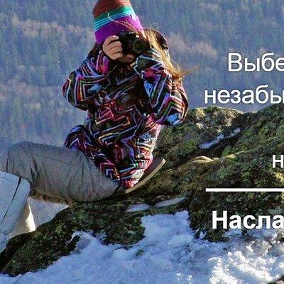 Выбери свой незабываемый отдых на Урале!