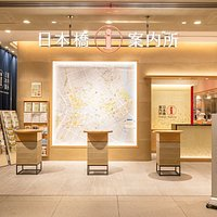 The Nihonbashi Information Center, newly renovated in February 2020