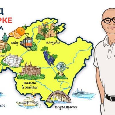 GidMallorca.com - Русскоязычные частные гиды,  интересные экскурсии и комфортный отдых на Майорке