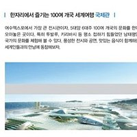 세계의 문화를 체험할 수 있는 국제관에 대한 설명(Explanation of the International Pavilion where visitors can experience the culture of the world)