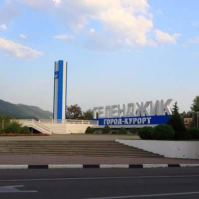 Стела «Геленджик город-курорт»