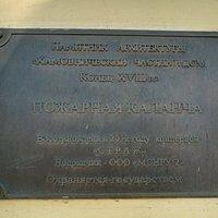 Пожарная каланча Хамовнических казарм, Комсомольский проспект, 16/2 стр.1