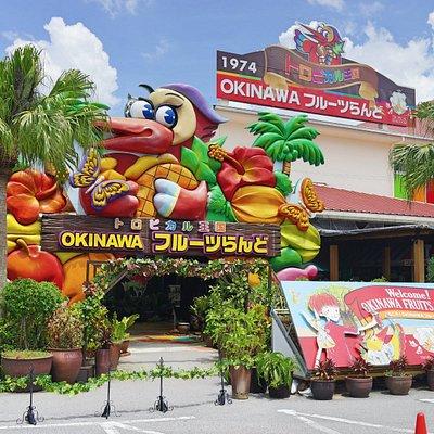 沖縄フルーツランド正面の写真