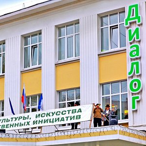 """Центр культуры, искусства и общественных инициатив """"Диалог"""""""