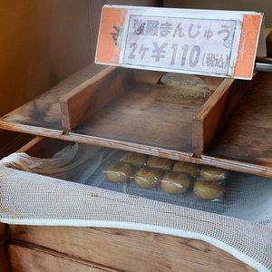 【温泉まんじゅう①】北海道の小豆を使った餡子で、あつあつをいただきます。