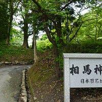 相馬氏・相馬神社