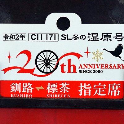 SL Fuyu-No-Shitsugen - Car Signboard