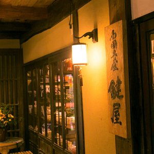 西国土産 鍵屋では、店内の工房で拵える亀の井別荘家傳の食品や調味料のほか、竹細工、器、木工品など、大分・九州の名産品を揃えております。