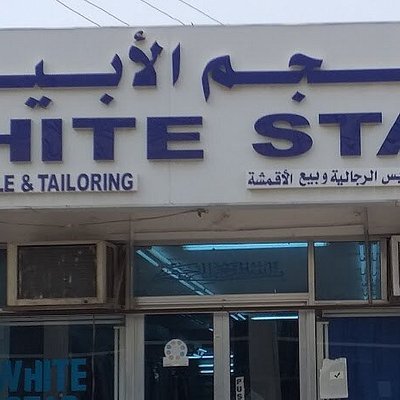 White Star Shop in Ruwi High Street